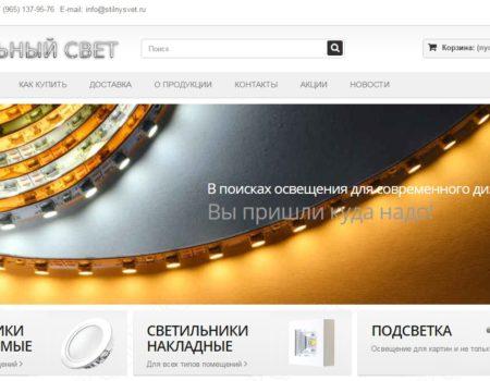 LED lighting e-commerce website